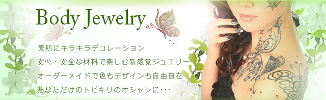 bodyjewelry_topボディジュエリー