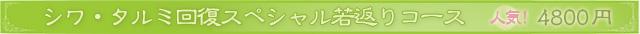 フェイシャルエステ-シワ・タルミ回復スペシャル若返りコース